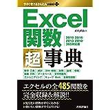 今すぐ使えるかんたんmini PLUS Excel関数超事典 [2019/2016/2013/2010/365対応版]