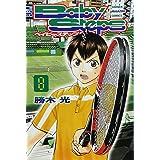 ベイビーステップ(8) (講談社コミックス)