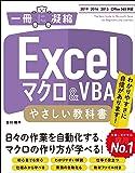 【Amazon.co.jp 限定】 Excelマクロ&VBA やさしい教科書 [2019/2016/2013/Office 365対応] (特典:お役立ちチートシート壁紙) (一冊に凝縮)
