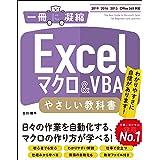 Excelマクロ&VBA やさしい教科書 [2019/2016/2013/Office 365対応] (一冊に凝縮)