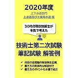 技術士第二次試験 筆記試験解答例(2020年度): 上下水道部門 (科目 上水道及び工業用水道)