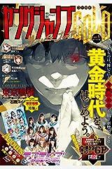 週刊ヤングジャンプ増刊 ヤングジャンプGOLD vol.1 Kindle版