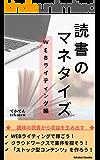 読書のマネタイズ: WEBライティング編 (tekaten books)
