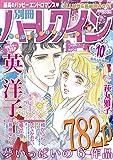 別冊ハーレクイン10号 (ハーレクイン増刊)