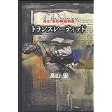 トランスレーティッド ―高山 宏の解題新書―
