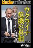 ウクライナ危機の真相 プーチンの思惑 Wedgeセレクション