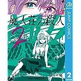 屍人荘の殺人 2 (ジャンプコミックスDIGITAL)