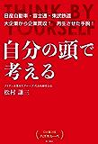 自分の頭で考える CM賞3冠 ハズキルーペ (角川書店単行本)