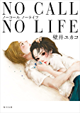 NO CALL NO LIFE (角川文庫)