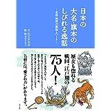 日本の大名・旗本のしびれる逸話―名将・知将の頭脳とハート―