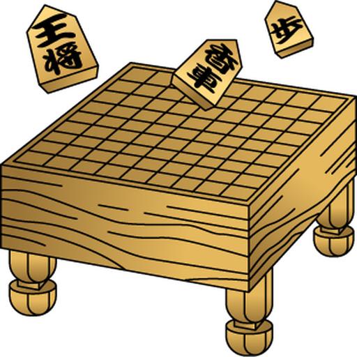 将棋盤 -