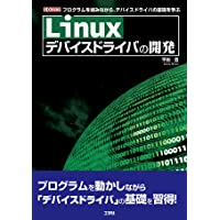 Linuxデバイスドライバの開発 (I/O BOOKS)