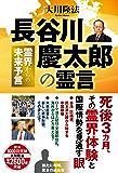 長谷川慶太郎の霊言 ―霊界からの未来予言―