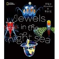 Jewels in the night sea 神秘のプランクトン