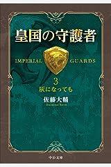 皇国の守護者3 - 灰になっても (中公文庫) Kindle版