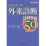 プライマリ・ケア 外来診断目利き術50 (適々斎塾指南書)
