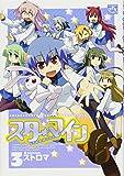 スターマイン (3) (IDコミックス 4コマKINGSぱれっとコミックス)