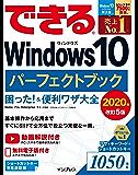 できるWindows 10 パーフェクトブック 困った!&便利ワザ大全 2020年改訂5版 できるシリーズ