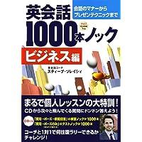 英会話1000本ノック[MP3音声付]