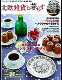 北欧雑貨と暮らす no.10 (2017-05-08) [雑誌]