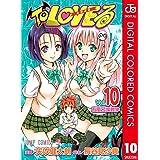 To LOVEる―とらぶる― カラー版 10 (ジャンプコミックスDIGITAL)