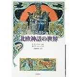 図説 北欧神話の世界