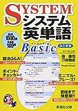 システム英単語Basic (駿台受験シリーズ)
