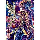 いくさの子 ‐織田三郎信長伝‐ 3巻 (ゼノンコミックス)