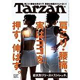 Tarzan(ターザン) 2021年2月11日号 No.803 [肩こり・腰痛 実はココを押す、伸ばす。 ]