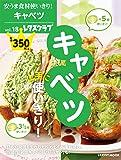 安うま食材使いきり!vol.18 キャベツ上手に使いきり! (レタスクラブムック)