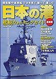 日本の港 艦艇ウォッチングガイド 最新版 (イカロス・ムック)