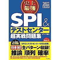 2022最新版 史上最強SPI&テストセンター超実戦問題集 (史上最強 就職シリーズ)