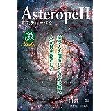 アステローペ 2: 激-geki-
