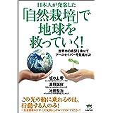 【自然栽培】で地球を救っていく!