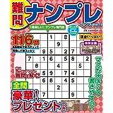 難問ナンプレフレンズ Vol.11 (晋遊舎ムック)