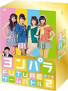 ヨンパラ FUTURE ゲームバトル BOX2