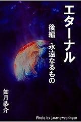 エターナル 後編 Kindle版