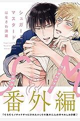 シュガーとマスタード 番外編 (ダリアコミックスe) Kindle版