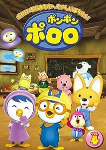 ポンポン ポロロ Vol.4 [DVD]