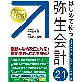 【Amazon.co.jp 限定】はじめて使う 弥生会計21(消費税改正PDF付き)