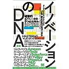 イノベーションのDNA[新版] 破壊的イノベータの5つのスキル