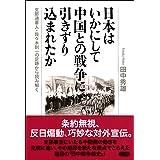 日本はいかにして中国との戦争に引きずり込まれたか: 支那通軍人・佐々木到一の足跡から読み解く