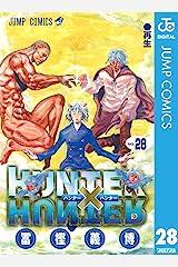 HUNTER×HUNTER モノクロ版 28 (ジャンプコミックスDIGITAL) Kindle版