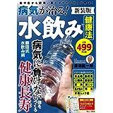 病気が治る! 水飲み健康法 新装版 (TJMOOK)