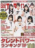 日経エンタテインメント!2015年6月号[雑誌]