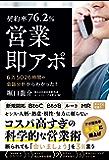 【契約率76.2%】営業・即アポ