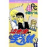 泣き虫学らん娘(7) (フラワーコミックス)