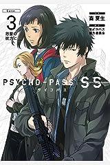 PSYCHO-PASS サイコパス Sinners of the System「Case.3 恩讐の彼方に__」 (ブレイドコミックス) Kindle版