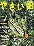 やさい畑 2012年 02月号 [雑誌]