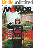 MAMOR(マモル) 2018 年 05 月号 [雑誌] (デジタル雑誌)